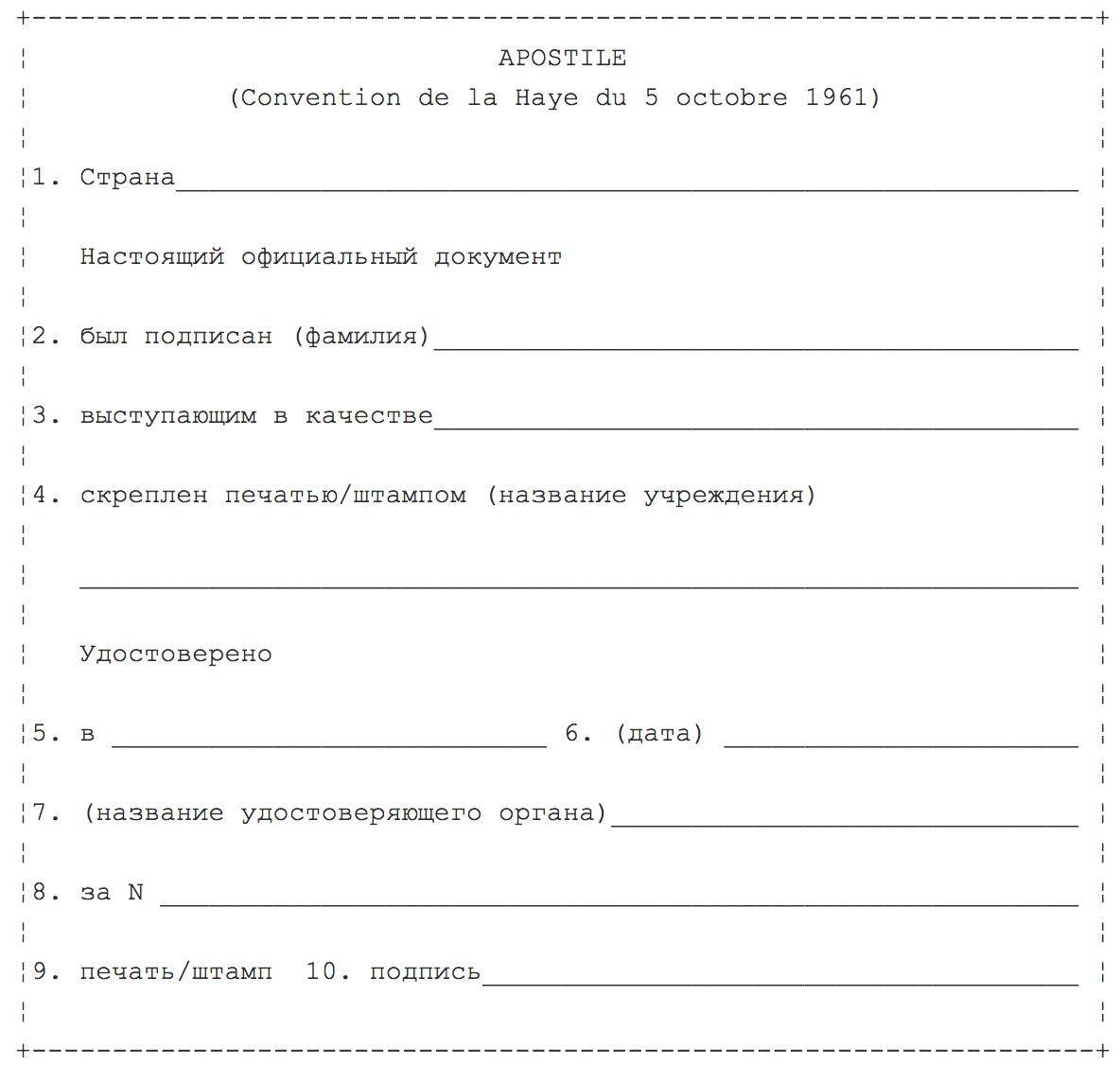 Конвенция, отменяющая требование легализации иностранных официальных документов