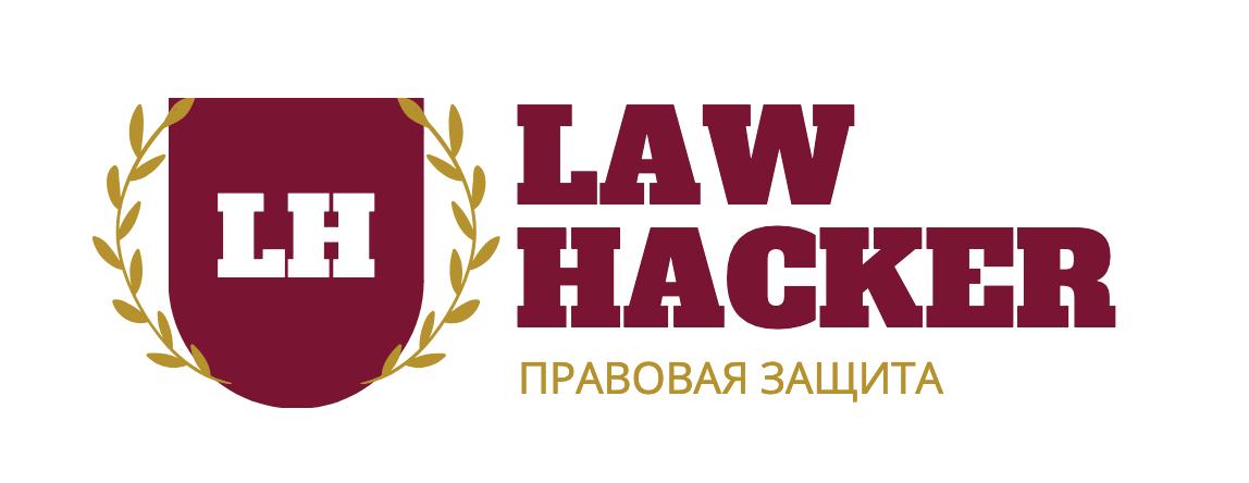 правовая защита